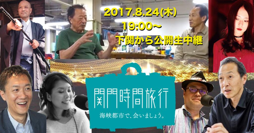 【関門時間旅行】8/24木19時〜 第1回目の番組内容を発表します