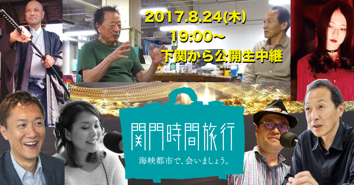【関門時間旅行】8/24(木) 19時〜 第1回目いよいよスタート!