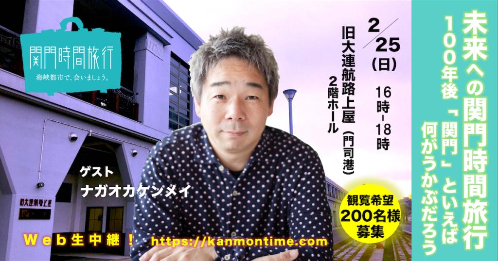未来への関門時間旅行 〜100年後「関門」といえば何がうかぶだろう?〜