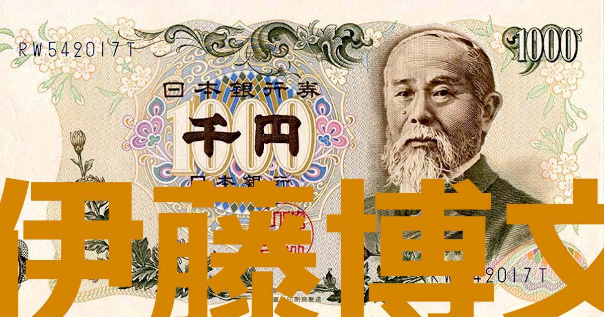 偉大なる「非凡な凡」日本の初代総理大臣 伊藤博文