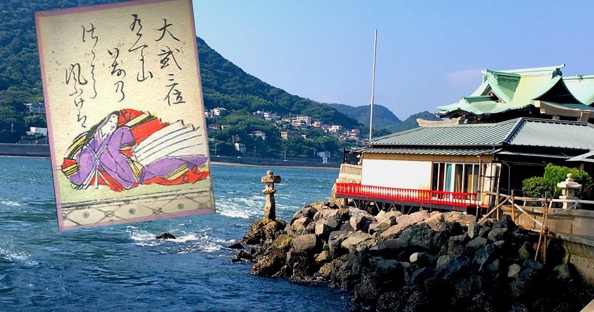 天皇をおいて、関門海峡を越えて単身赴任の夫に逢いに行った紫式部の娘・大弐三位
