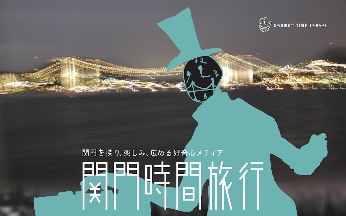 【動画ダイジェスト①】ゲストとのテーマ旅 再編集版