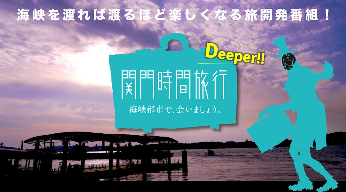 """少々マニアックな""""旅開発Web番組""""【関門時間旅行Deeper!!】"""