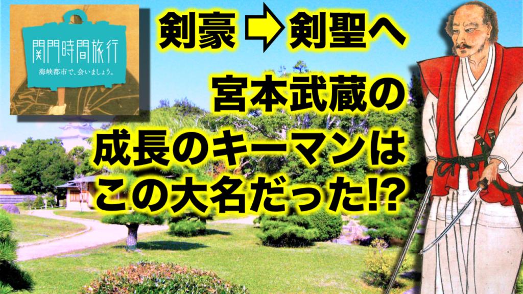 【Episode4】イチ剣豪から剣聖へ!宮本武蔵を変えたメンターは誰だ!?