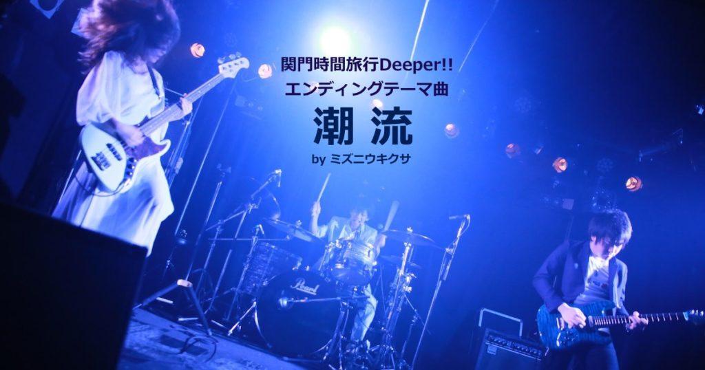 関門時間旅行Deeper!!エンディング曲『潮流』ミズニ ウキクサ 松本愛美の想い