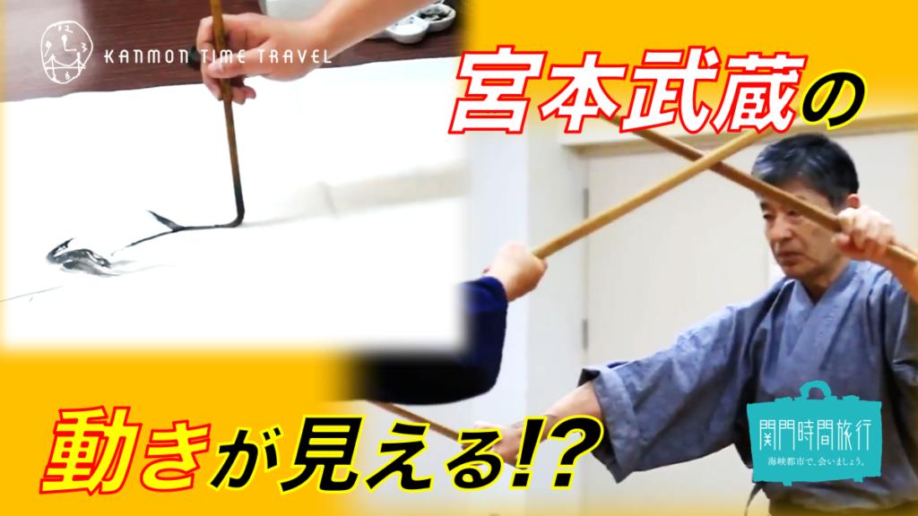 【Episode3】剣と水墨画…今も生きる武蔵の技と魂に会いに行こう