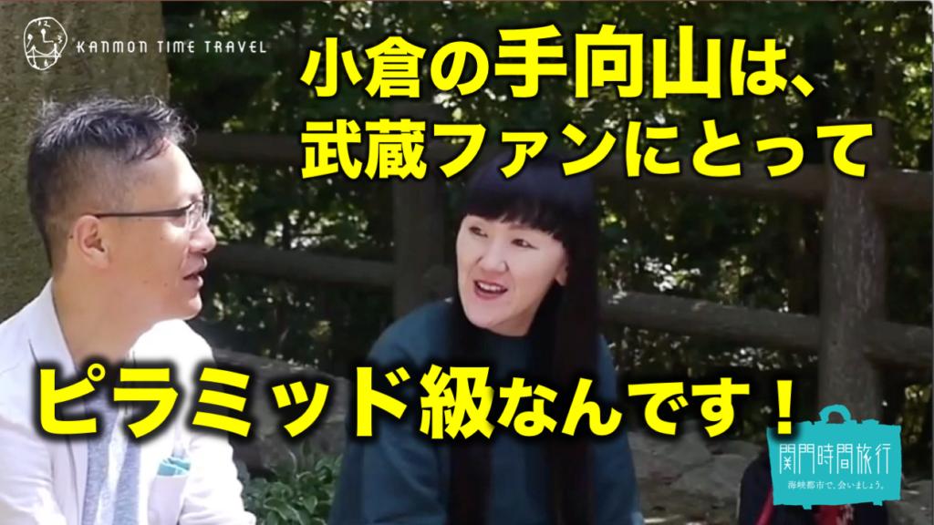 【Episode5】小倉の手向山は、武蔵ファンにとってピラミッド級なのです!