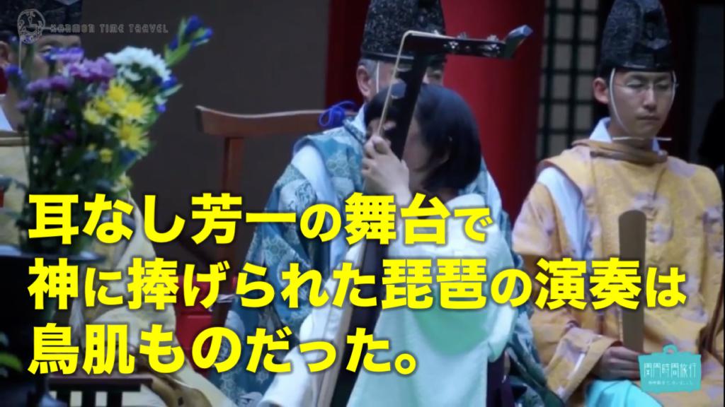【Episode1】安徳天皇を祀る神社で平家物語を語る琵琶奏者に出会った