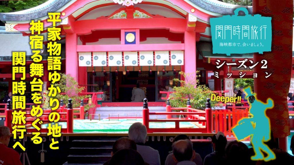 """シーズン2は舞台好き""""必験""""の旅を開発!「平家物語」と関門の神宿る舞台"""