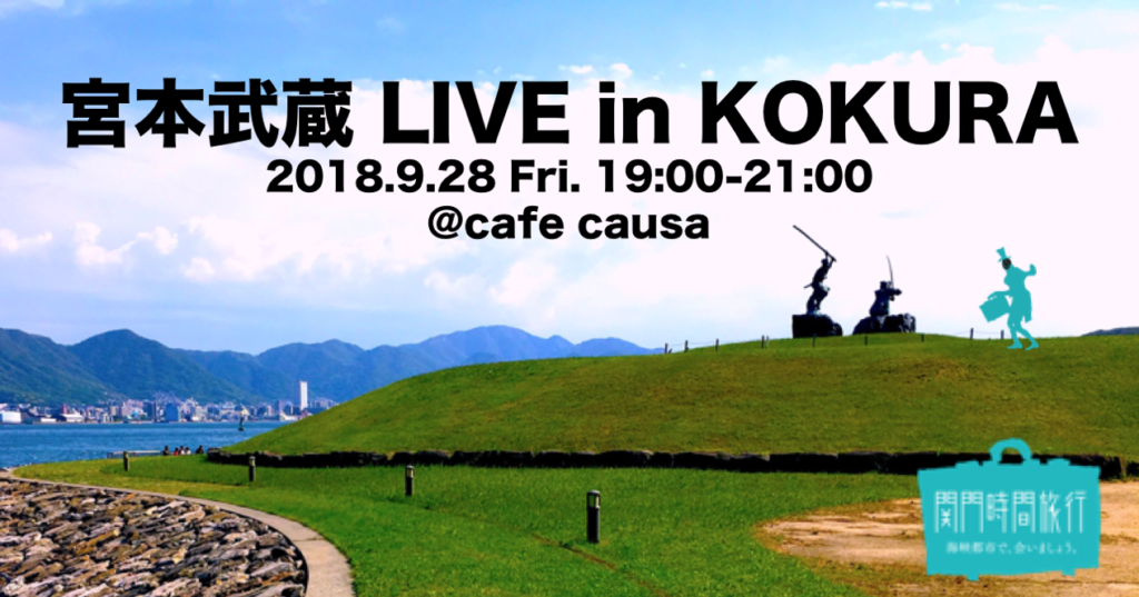 宮本武蔵 LIVE in KOKURA 2018/9/28開催決定!