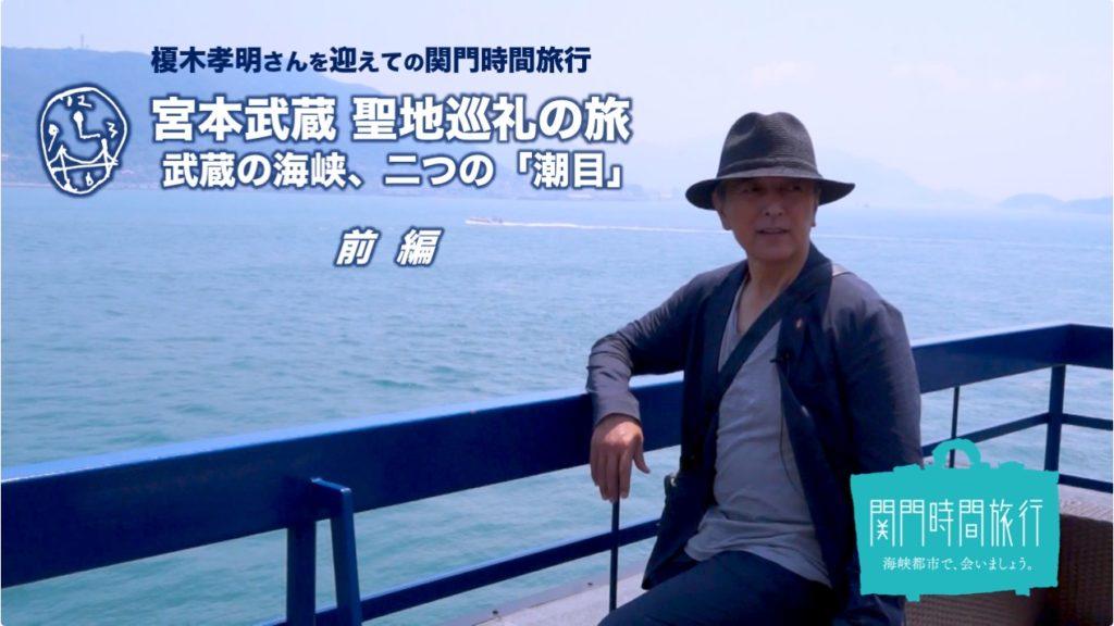 【ツアー篇/前編】榎木孝明さんを迎え宮本武蔵聖地巡礼の旅『武蔵の海峡、二つの「潮目」』