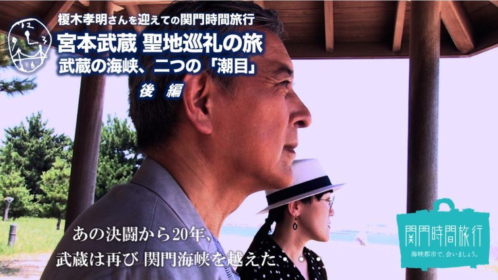 【ツアー篇/後編】榎木孝明さんを迎え宮本武蔵聖地巡礼の旅『武蔵の海峡、二つの「潮目」』