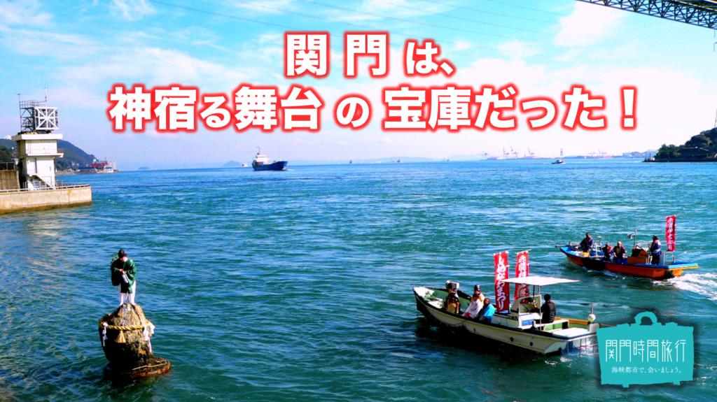 【Episode3】関門は、神宿る舞台の宝庫だった!