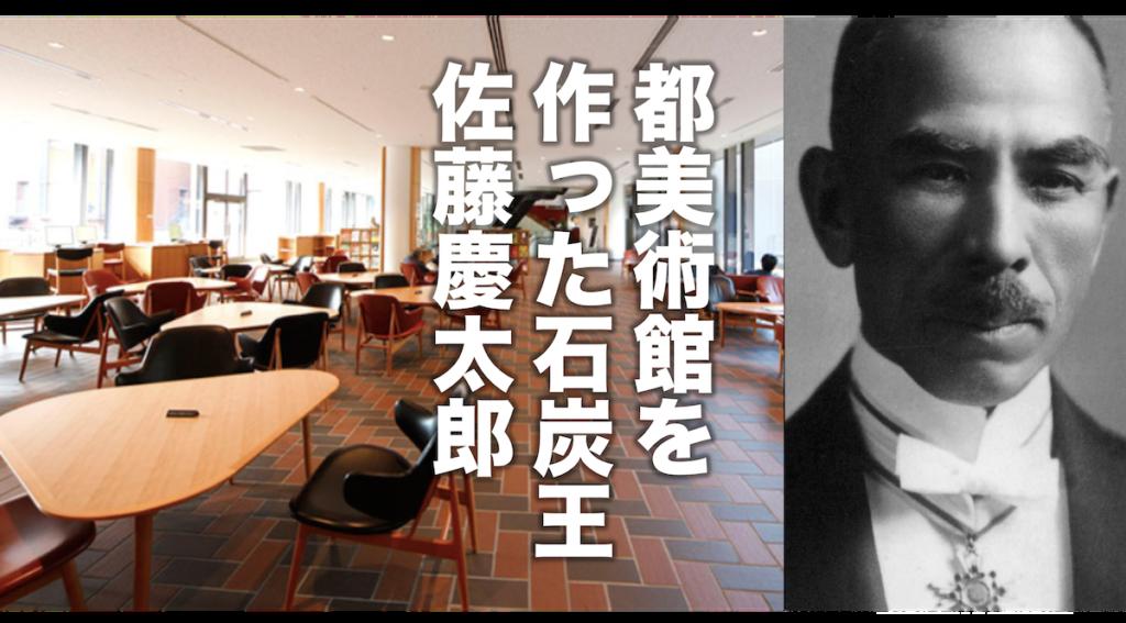 10月9日|東京府美術館(現 東京都美術館)を建てた石炭王 佐藤慶太郎 の誕生日