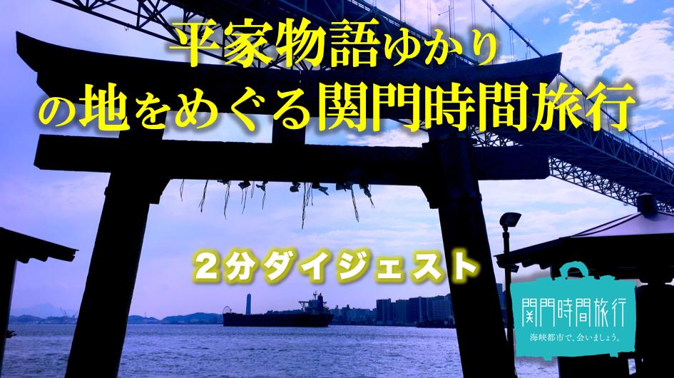 【特別ガイドツアー】2/24(日)関門 平家物語ゆかりの地めぐり