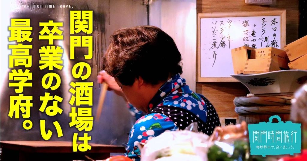 【Episode2】関門の海の幸、地元ではこう食べる!