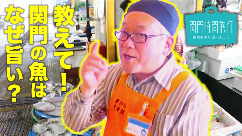 【Episode3】関門の海の幸は、なぜこんなに豊富で美味しいのか?