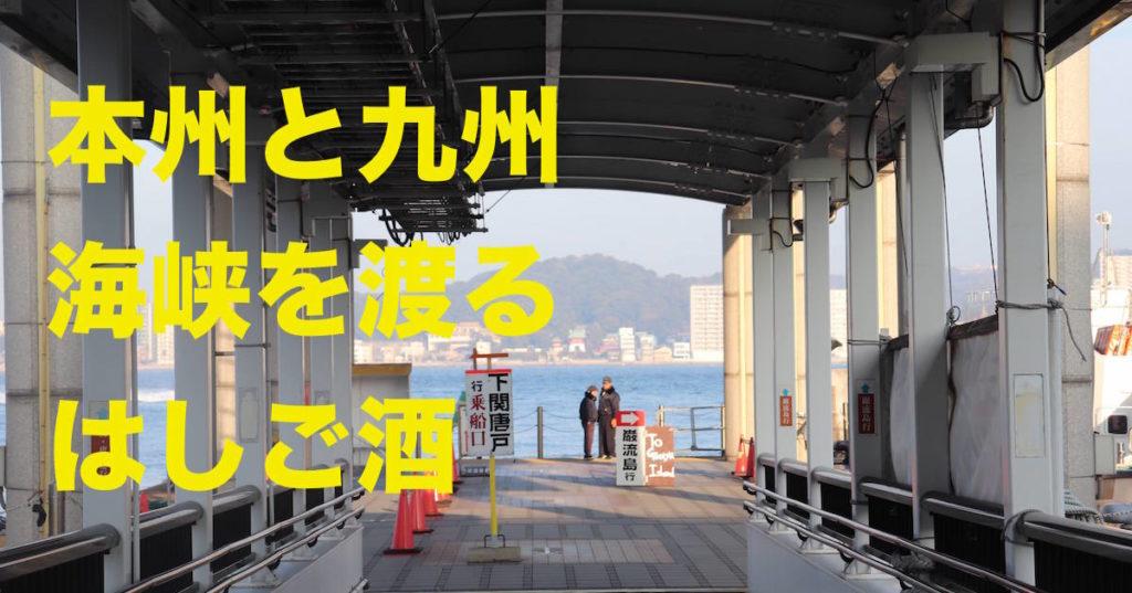 【Episode4】関門 海の幸、最高のはしごコースを考える