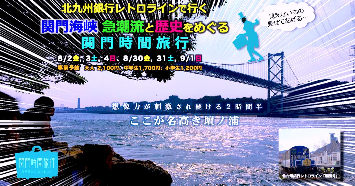 関門海峡 急潮流観察ツアー